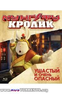 Кунг-фу Кролик | BDRip | Лицензия