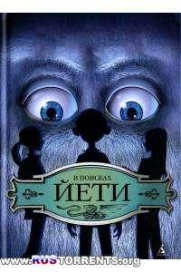 В поисках Йети (1 сезон, 1-6 серии) | SATRip