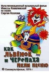 Как львенок и черепаха пели песню | DVDRip