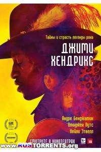Джими Хендрикс | DVD9 | Лицензия