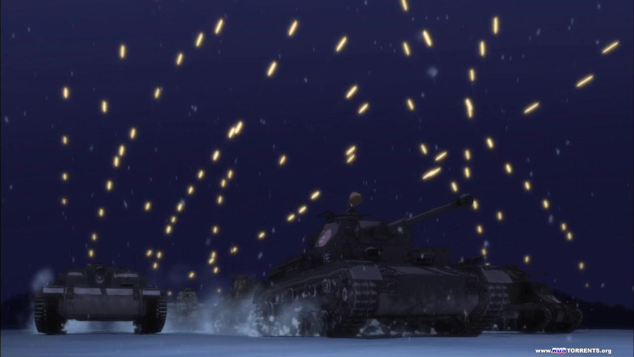Танкистки | Эпизоды 01-12 из 12 | HDRip