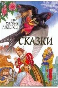 Ганс Христиан Андерсен. Сказки [01-31 серии из 31]   DVDRip   D, P