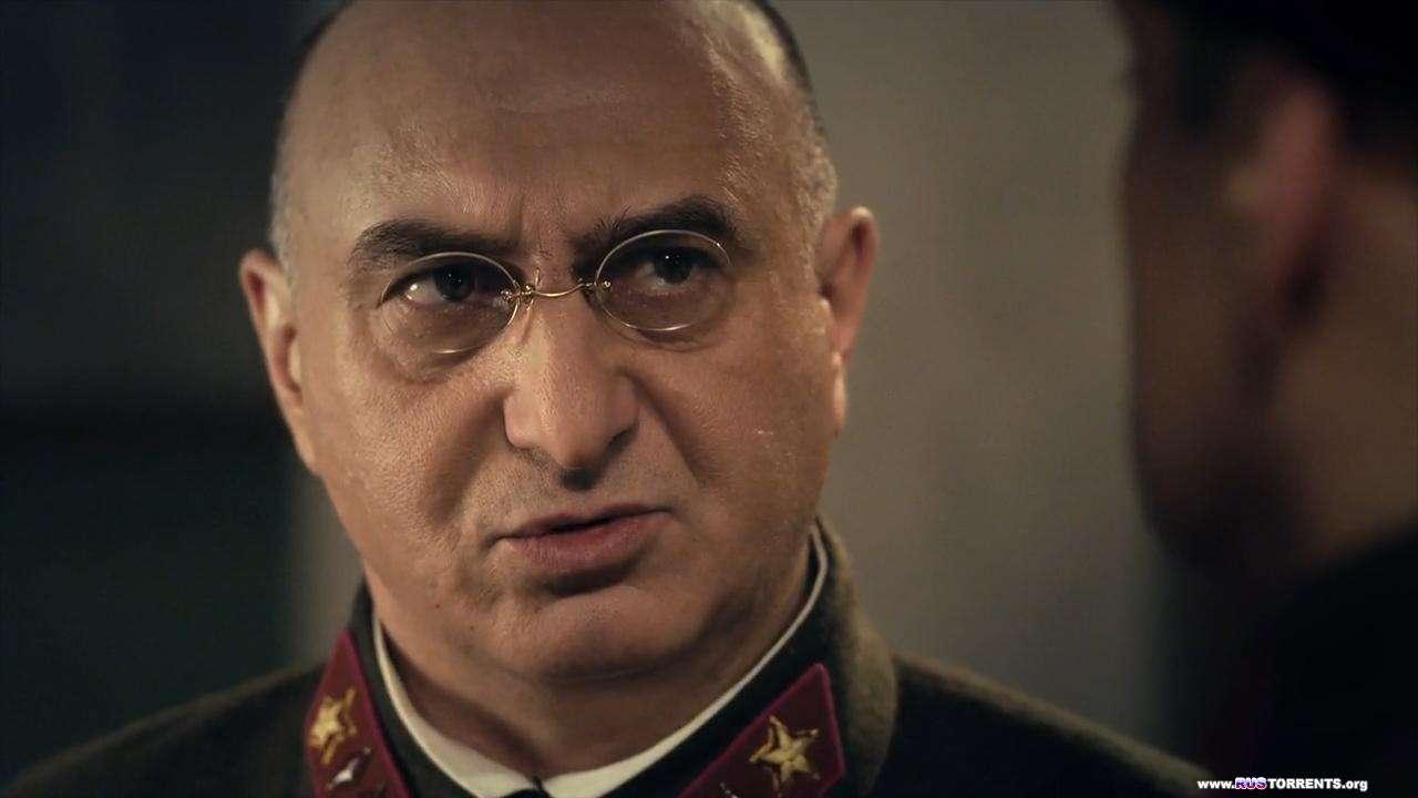 Убить Сталина [01-08 из 08] | WEB-DL 720p