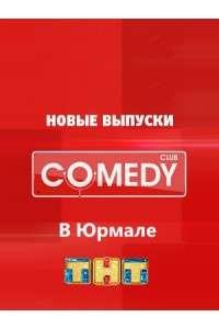 Comedy Club в Юрмале [эфир от 26.03] | WEB-DLRip