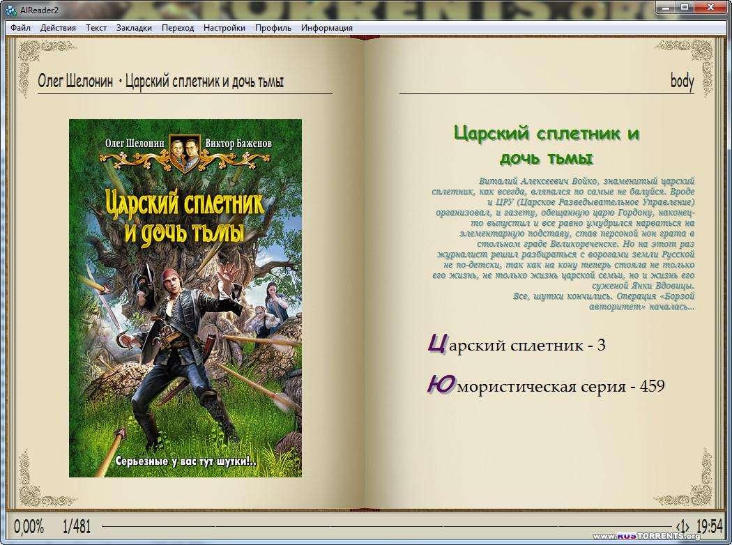 Серия книг - Юмористическая серия [532 книг] | FB2