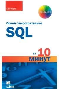 Бен Форта | SQL за 10 минут, 4-е издание | PDF