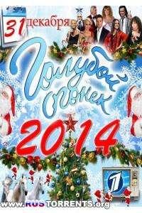 Новогодний Голубой огонек | SATRip