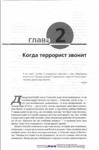 Сборник книг - Хакинг и защита [30 томов] | DJVU,PDF,CHM