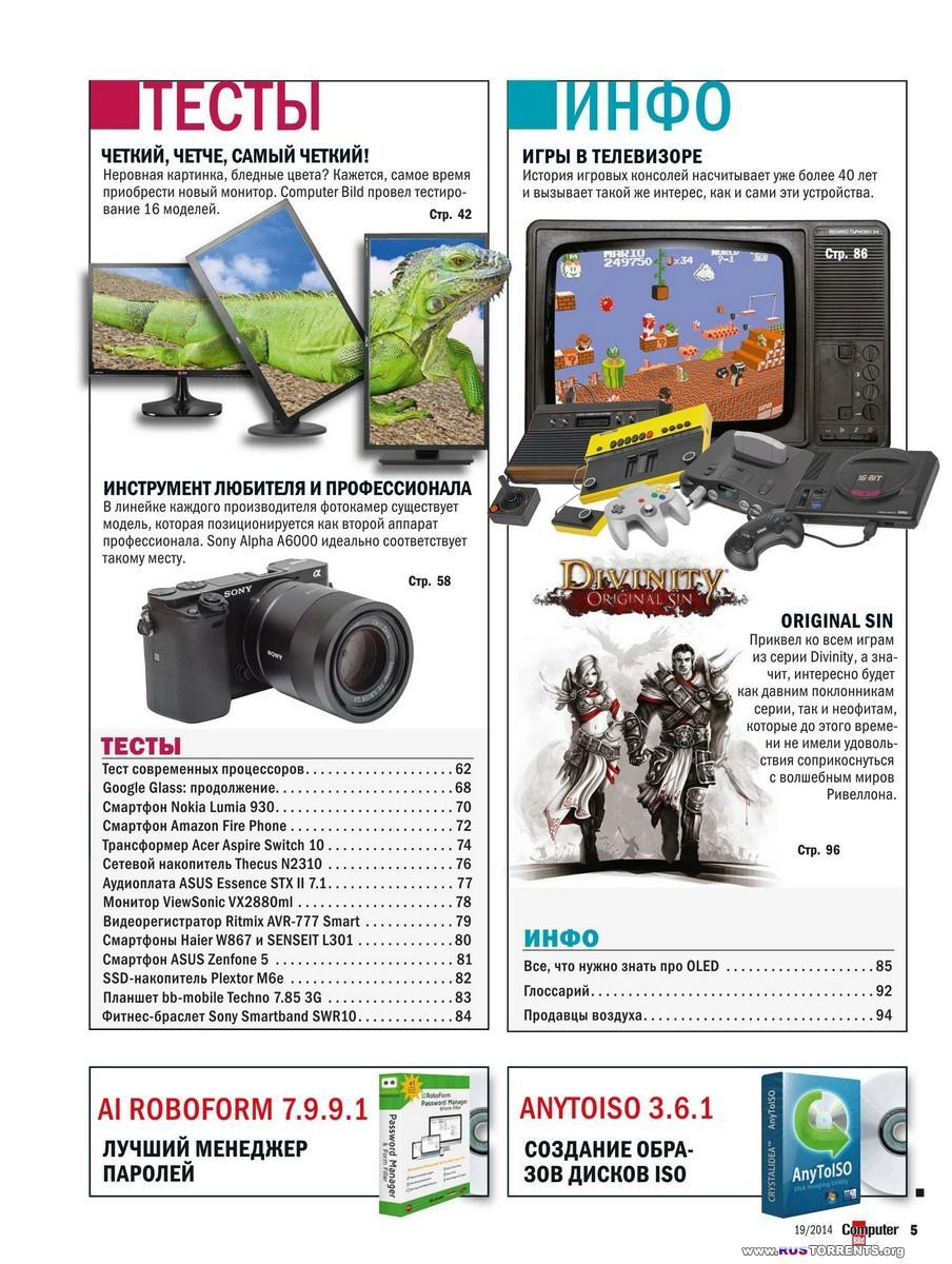 Computer Bild №19 [2014] | PDF