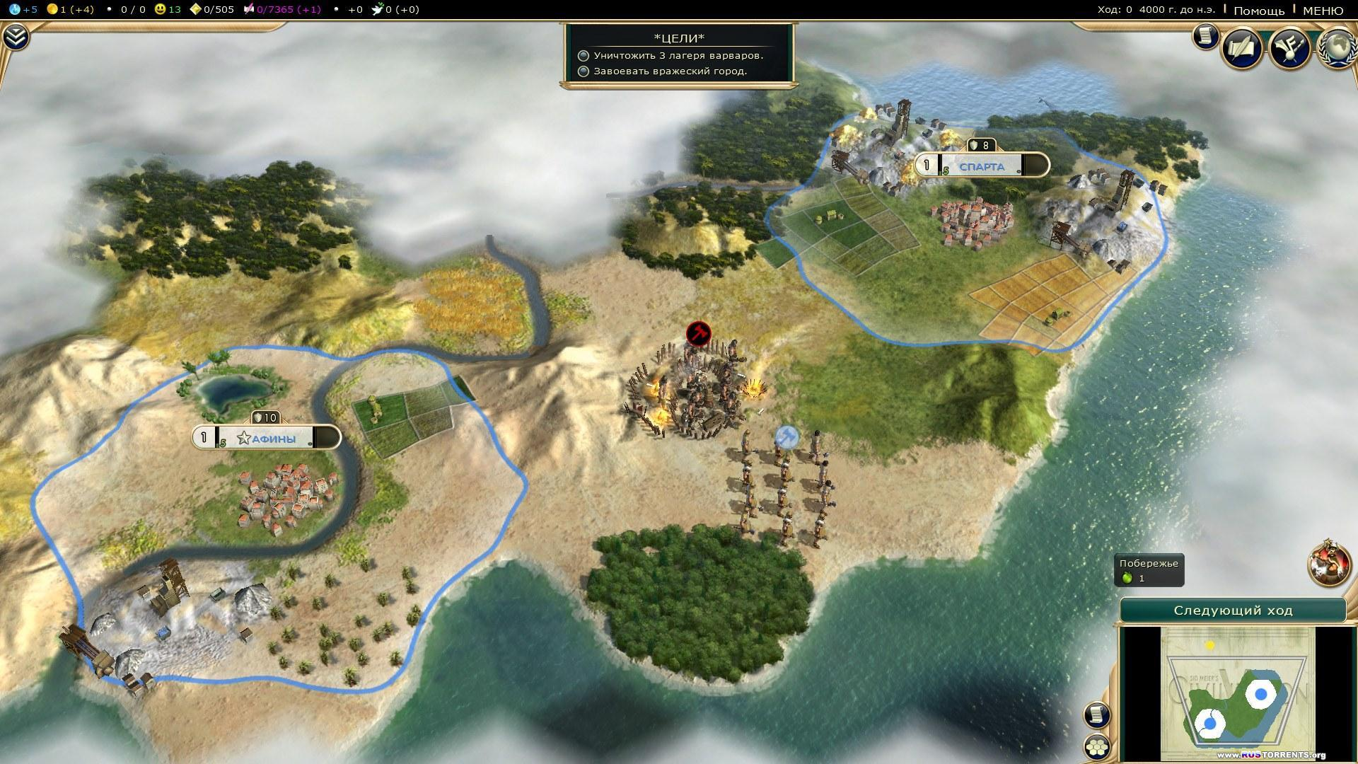 Sid Meier's Civilization V: The Complete Edition | PC | RePack от xatab