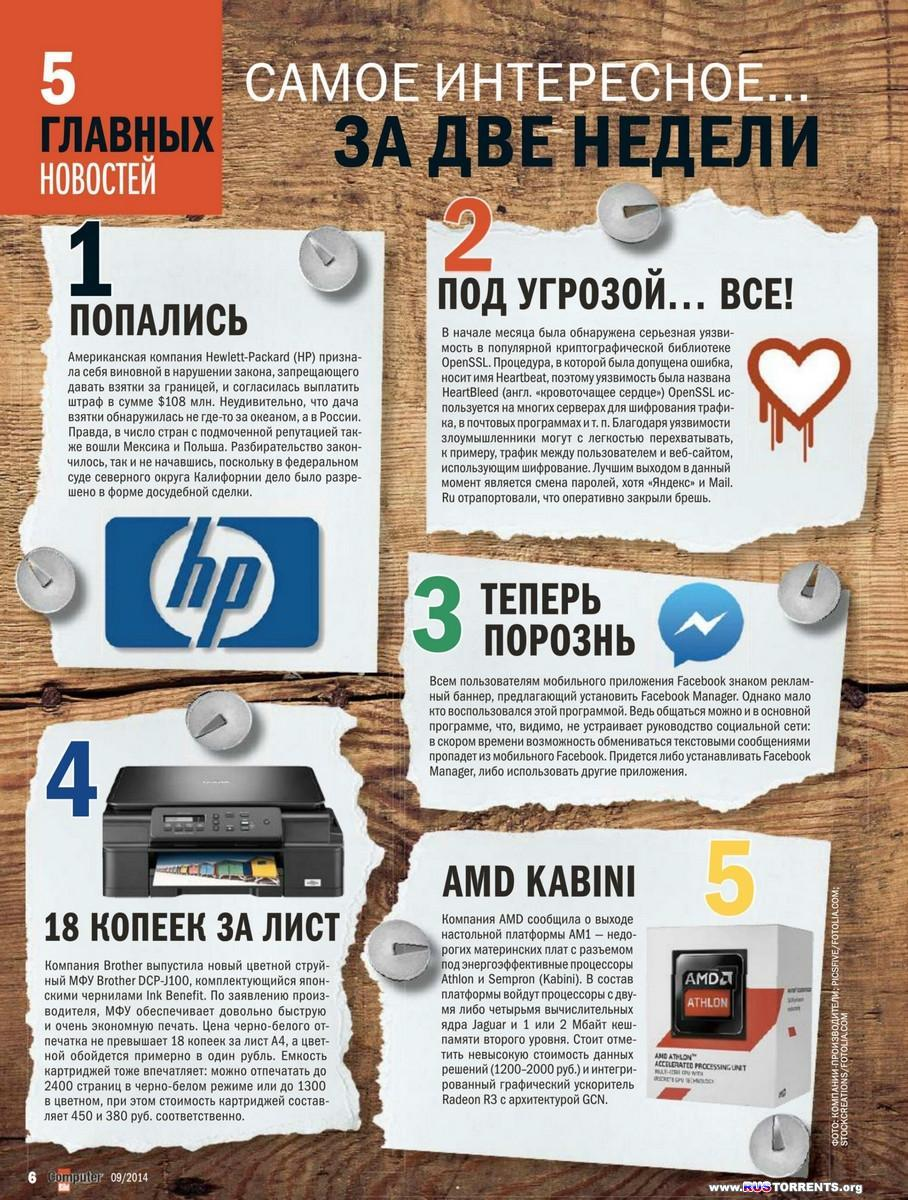 Computer Bild №9 (2014) | PDF