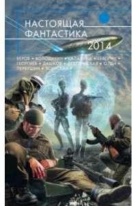 Серия: Русская фантастика в 275 книгах | FB2