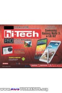 Hi-Tech Pro №10