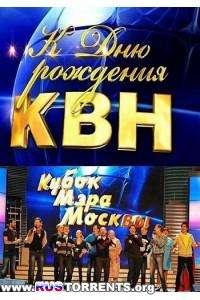 КВН-2013. Кубок мэра Москвы [эфир 08.12] | HDTVRip
