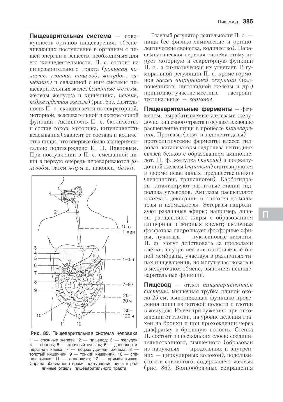 ��������� ������ � ��. | �������. ��������, ����������, ����������. ����������������� ���������������� ������� | PDF