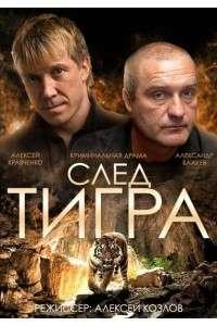 След тигра + фильм об фильме | SATRip