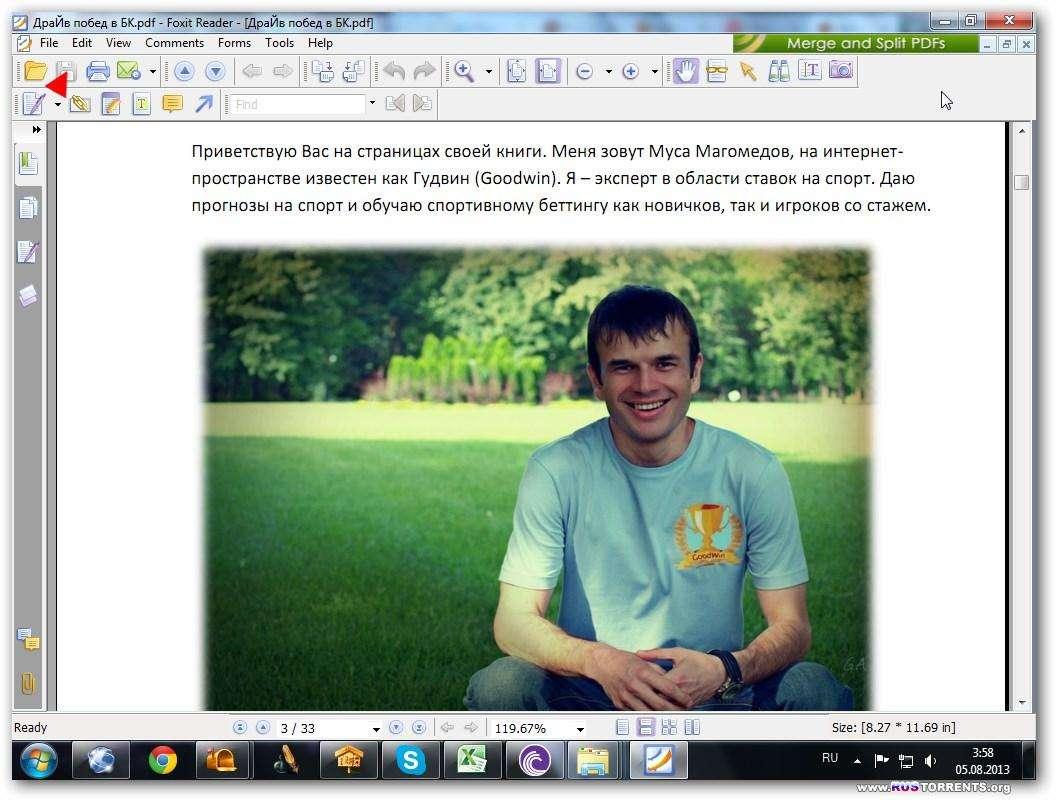 Муса Магомедов - Драйв побед в букмекерских конторах