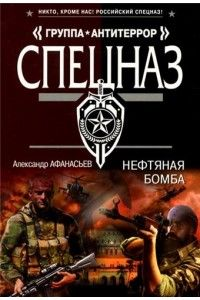 Серия книг: Спецназ. Группа Антитеррор [125 книг] | FB2