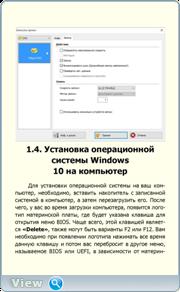 Windows 10. Секреты и устройство - Pdf (2015)