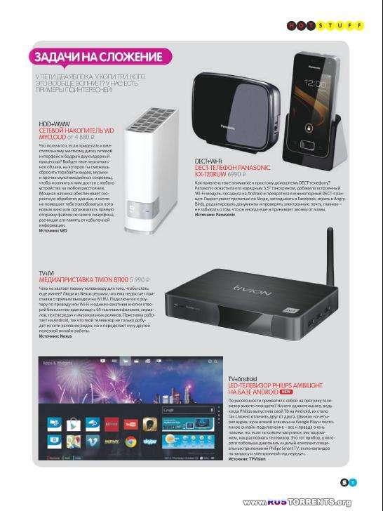 Stuff №01-02 [Январь - Февраль 2014] | PDF