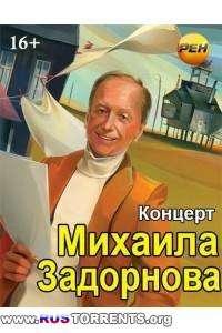 Концерт Михаила Задорнова. Не дай себя опокемонить | SATRip