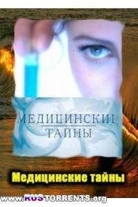 Медицинские тайны (20.03.) | SATRip