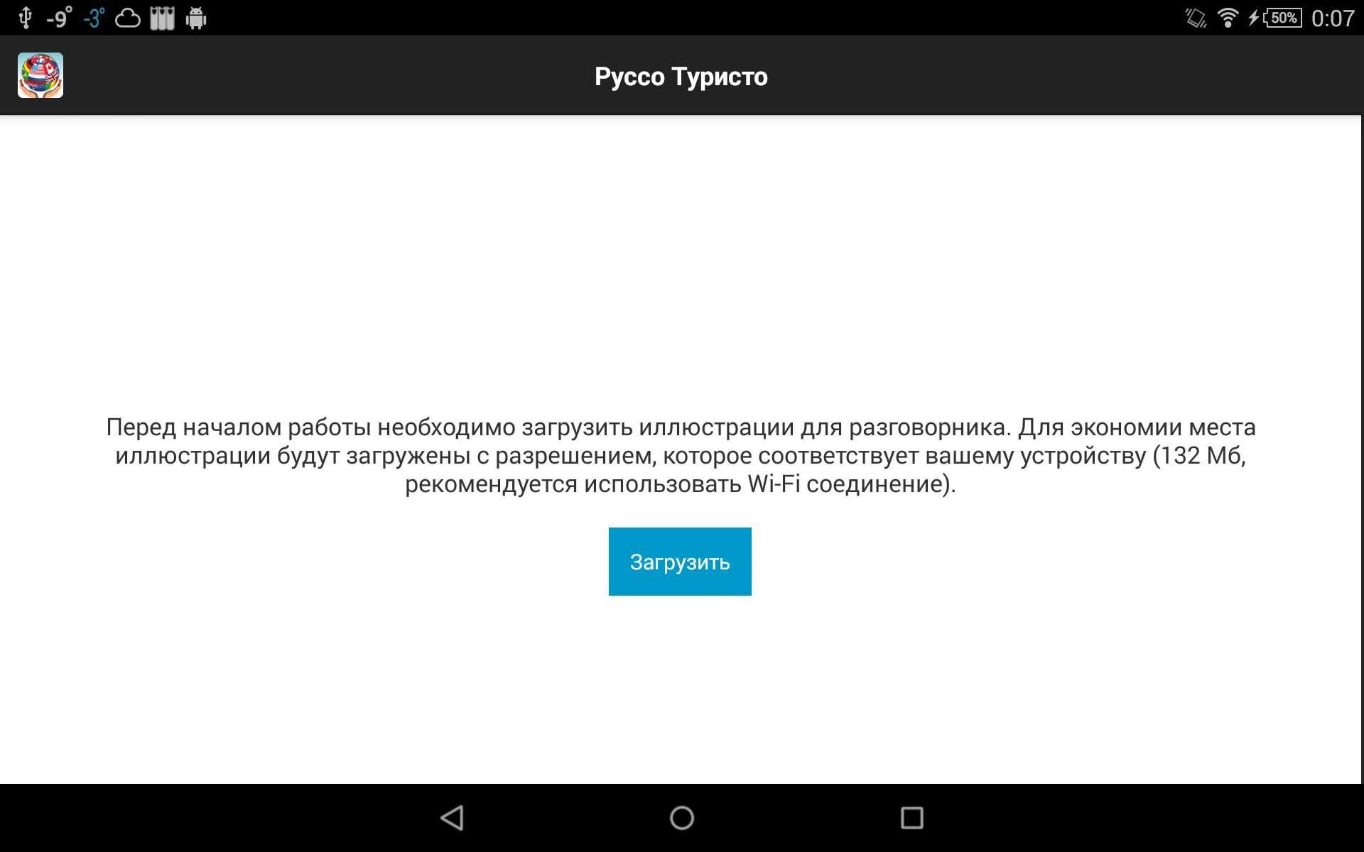 Руссо туристо Pro v2.2.4 | Android