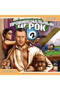 Провинциальный Игрок 2 | PC