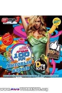 Сборник - Лучшая 100ка Хитовый взрыв на DFM | MP3