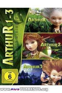Артур и минипуты: Трилогия | BDRip 1080p