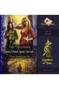 Кира Стрельникова - Принц Темный, принц Светлый | MP3