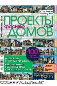 Проекты красивых домов № 3 [Июль 2014] | PDF