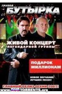 Бутырка. Живой концерт в Сибири