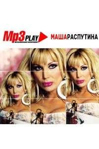 Маша Распутина - MP3 Play | MP3