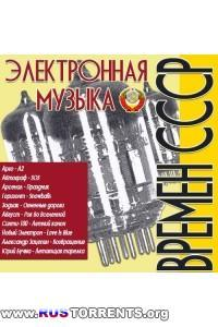 Сборник - Электронная музыка времен СССР | MP3