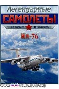Легендарные самолеты. Ил-76. Небесный грузовик | SATRip