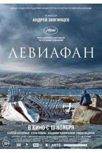 Левиафан | DVD5 | Лицензия