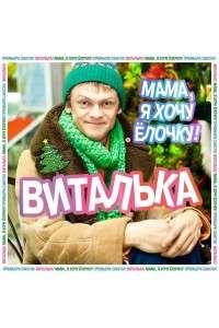 Виталька - Мама, Я Хочу .Елочку | WEBRip 1080p