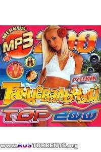 VA - Русский танцевальный топ сто | МР3
