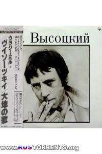 Владимир Высоцкий - Высоцкий (Japan Vinyl) | MP3