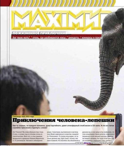 Maxim №9
