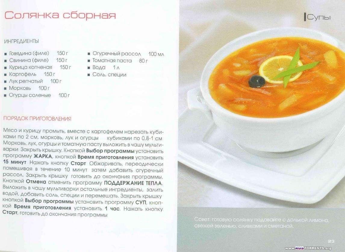 Мультиварка Redmond RMC-4503 - 120 рецептов