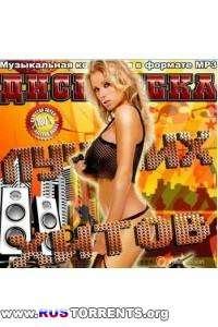 Сборник - Дискотека лучших хитов   MP3
