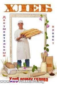 Хлеб [01-04 из 04] | SATRip