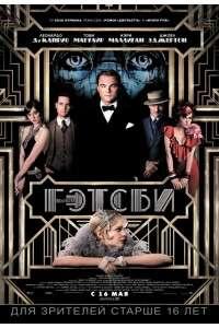 Великий Гэтсби | Blu-Ray 1080p | Лицензия