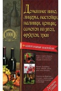 Василий Борщ - Домашнее вино, ликеры, настойки, наливки, коньяк, самогон из ягод, фруктов, трав | PDF