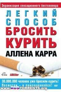 Аллен Карр - Легкий способ бросить курить | DVDRip