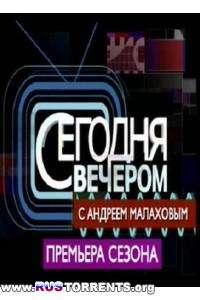 Сегодня вечером с Андреем Малаховым.Аффтар жжот.(11.01.]   SatRip