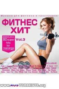 VA - Фитнес хит Vol.3 | MP3