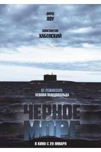 Чёрное море | HDRip | Лицензия